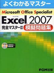 送料無料有/[書籍]/Microsoft Office Specialist Microsoft Office Excel 2007完全マスター2模擬問題集 (よくわかるマスター)/富士通エフ
