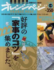 [書籍]好評の「家事のコツ」を222集めました。 いいとこどり保存版「家事のコツ」BEST (ORANGE PAGE BOOKS 創刊25周年記念BESTムック! vo