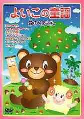 送料無料有/[DVD]/よいこの童謡 森のくまさん/キッズ/COBC-90433