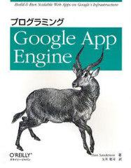 送料無料有/[書籍]/プログラミングGoogle App Engine / 原タイトル:Programming Google App Engine/DanSanderson 玉川竜司/NEOBK-91621