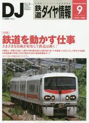 [書籍]/鉄道ダイヤ情報 2016年9月号/交通新聞社/NEOBK-1986684