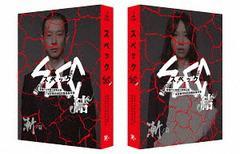 送料無料有/[DVD]/劇場版SPEC〜結〜漸ノ篇 プレミアム・エディション/邦画/TCED-2192