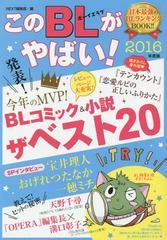 [書籍]/このBLがやばい! 2016年度版 (Next)/NEXT編集部/編/NEOBK-1889877