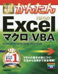 送料無料有/[書籍]/今すぐ使えるかんたんExcelマクロ&VBA (Imasugu Tsukaeru Kantan Series)/門脇香奈子/著/NEOBK-1898861