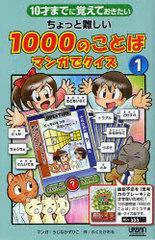 送料無料有/[書籍]10才までに覚えておきたいちょっと難しい1000のことばマンガでクイズ 1/うじなかずひこ/マンガ ふくたかおる/作/NEOBK-