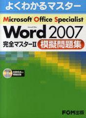 送料無料有/[書籍]/Microsoft Office Specialist Microsoft Office Word 2007完全マスター2模擬問題集 (よくわかるマスター)/富士通エフ