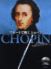 送料無料有/[書籍]フルートで吹くショパン/ショパン/NEOBK-755258