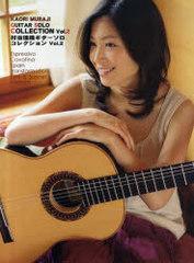 送料無料有/[書籍]/村治佳織ギターソロコレクション Vol.2/現代ギター社/NEOBK-824866
