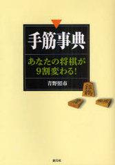 送料無料有/[書籍]/手筋事典 あなたの将棋が9割変わる!/青野照市/NEOBK-922379