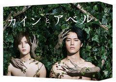 送料無料有 特典/[DVD]/カインとアベル DVD-BOX/TVドラマ/TCED-3423