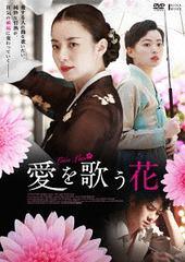 送料無料有/[DVD]/愛を歌う花/洋画/TCED-3432