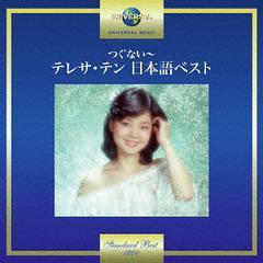[CD]/テレサ・テン/つぐない〜テレサ・テン 日本語ベスト/UPCY-7419