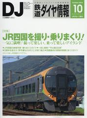 [書籍]/鉄道ダイヤ情報 2016年10月号/交通新聞社/NEOBK-1997613