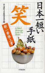 [書籍]/日本一短い手紙「笑」 (新一筆啓上賞)/丸岡町文化振興事業団/編/NEOBK-756510