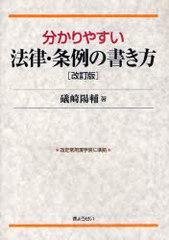 送料無料有/[書籍]分かりやすい法律・条例の書き方/礒崎陽輔/NEOBK-931438
