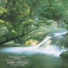 送料無料有/[CD]/中田悟/自然音シリーズ 生命の島、屋久島/UPCY-6476