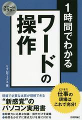 """[書籍]/1時間でわかるワードの操作 仕事の現場はこれで充分! """"新感覚""""のパソコン実用書 (スピードマスター)/リブロワークス/著/NEOBK-1"""