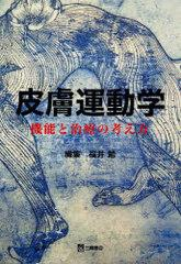 送料無料有/[書籍]皮膚運動学 機能と治療の考え方/福井勉/編集/NEOBK-852319