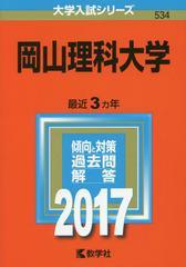 送料無料有/[書籍]/岡山理科大学 2017年版 (大学入試シリーズ)/教学社/NEOBK-1989287