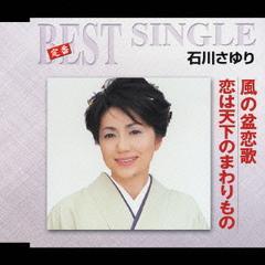 石川さゆり/風の盆恋歌/恋は天下のまわりもの/TECA-1052