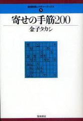 送料無料有/[書籍]寄せの手筋200 / 最強将棋レクチャーブックス   5/金子 タカシ 著/NEOBK-752978
