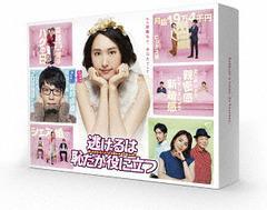 送料無料有 初回 特典/[DVD]/逃げるは恥だが役に立つ DVD-BOX/TVドラマ/TCED-3357
