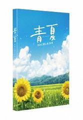 送料無料有/[DVD]/青夏 きみに恋した30日 豪華版/邦画/TCED-4270