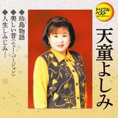 [CD]/天童よしみ/珍島物語/美しい昔(ニュー・バージョン)/人生しみじみ.../TECA-1206