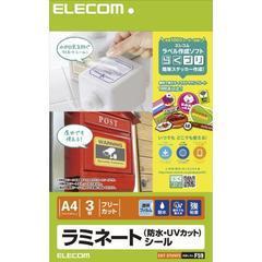 [グッズ]/[ELECOM(エレコム)] ラミネートシール/防水・UVカット/A4 EDT-STUVF3/NEOACS-64197