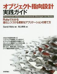 送料無料有/[書籍]/オブジェクト指向設計実践ガイド Rubyでわかる進化しつづける柔軟なアプリケーションの育て方 / 原タイトル:PRACTICAL