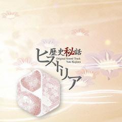 送料無料有/[CD]/「歴史秘話ヒストリア」オリジナル・サウンドトラック/TVサントラ/SECL-778