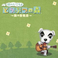 送料無料有/[CD]/街へいこうよ どうぶつの森 〜森の音楽会〜/ゲーム・ミュージック/SVWC-7619