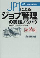 送料無料有/[書籍]/JP1によるジョブ管理の実践ノウハウ (JP1による)/伊藤忠テクノソリューションズ株式会社 日経SYSTEMS/NEOBK-677333