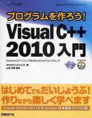 送料無料有/[書籍]/プログラムを作ろう!Microsoft Visual C++ 2010入門 Expressエディションで学ぶはじめてのプログラミング (MSDNプログ