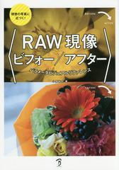 送料無料有/[書籍]/RAW現像ビフォー/アフター パラメータビジュアルリファレンス 理想の写真に近づく!/小原裕太/著/NEOBK-1999335