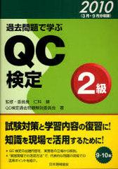 送料無料有/[書籍]過去問題で学ぶQC検定2級 9・10回 2010/仁科健 QC検定過去問題解説委員会/NEOBK-907665