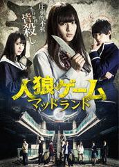 送料無料有/[DVD]/人狼ゲーム マッドランド/邦画/TCED-3660