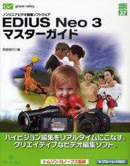 送料無料有/[書籍]EDIUS Neo3 マスターガイド ノンリニアビデオ編集ソフトウェア (グリーン・プレスデジタルライブラリー)/阿部信行/著