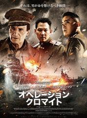 送料無料有/[DVD]/オペレーション・クロマイト/洋画/TCED-3805