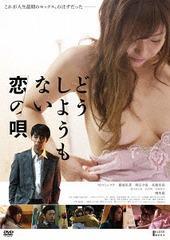 送料無料有/[DVD]/どうしようもない恋の唄/邦画/TCED-4198