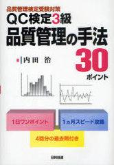 送料無料有/[書籍]QC検定3級 品質管理の手法30ポイント 品質管理検定受験対策/内田治/著/NEOBK-907860