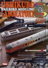送料無料有/[書籍]牛久保鉄道模型モデリングラボラトリー 基礎編/ホビージャパン/NEOBK-924726