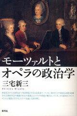 送料無料有/[書籍]モーツァルトとオペラの政治学/三宅新三/著/NEOBK-951054