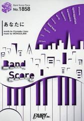 [書籍]/楽譜 あなたに MONGOL800 (BAND SCORE PIECE1858)/フェアリー/NEOBK-1989598