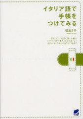 送料無料有/[書籍]イタリア語で手帳をつけてみる/張あさ子/著/NEOBK-907855