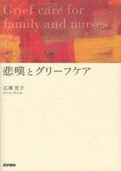 送料無料有/[書籍]悲嘆とグリーフケア/広瀬寛子/NEOBK-924834