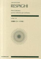 [書籍]楽譜 レスピーギ 交響詩《ローマの松》 (zen-on score)/レスピーギ/作曲/NEOBK-952210