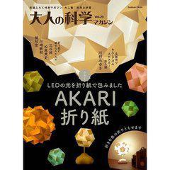 送料無料有/[書籍]/大人の科学マガジン AKARI折り紙 (Gakken Mook)/学研プラス/NEOBK-861475