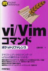 送料無料有/[書籍]/vi/Vimコマンドポケットリファレンス (Pocket)/山森丈範/著/NEOBK-880043