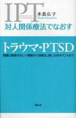 送料無料有/[書籍]対人関係療法でなおすトラウマ・PTSD 問題と障害の正しい理解から対処法、接し方のポイントまで/水島広子/NEOBK-92708
